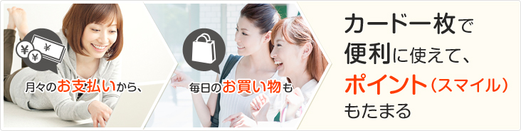 Orico Card THE POINTの支払い